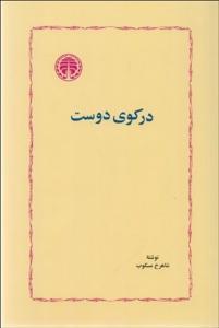 در كوي دوست نویسنده شاهرخ مسکوب